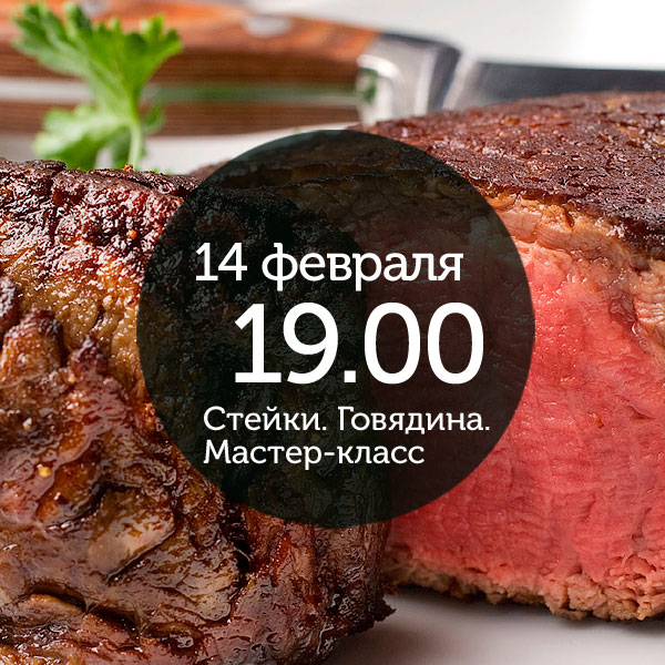 Мастер-класс 14.02 | Мастер-класс по стейкам | Steak@home