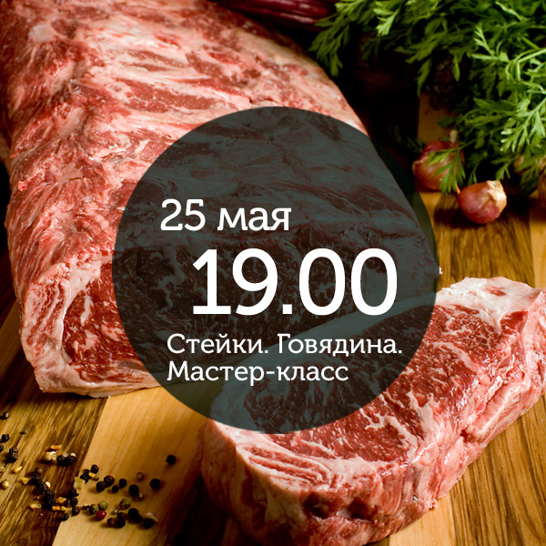 Мастер-класс 25.05 | Мастер-класс по стейкам | Steak@home