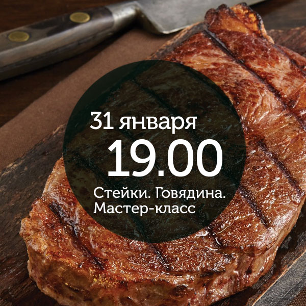 Мастер-класс 31.01 | Мастер-класс по стейкам | Steak@home