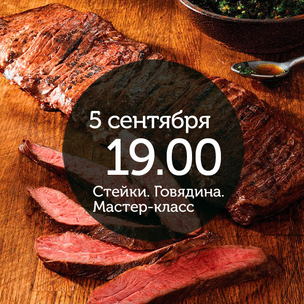 Мастер-класс 05.09 | Мастер-класс по стейкам | Steak@home